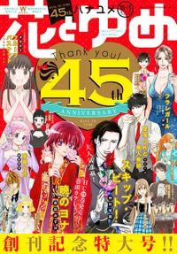 【電子版】花とゆめ 10・11号(2019年)