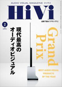 HiVi (ハイヴィ) 2020年 2月号