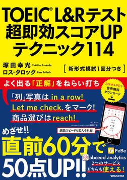 TOEIC(R) L&Rテスト 超即効スコアUPテクニック114-電子書籍