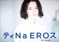 玉城ティナ写真集「ティNa EROス BY KISHIN」