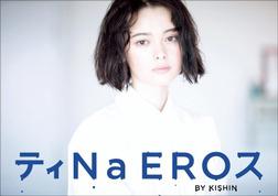 玉城ティナ写真集「ティNa EROス BY KISHIN」-電子書籍