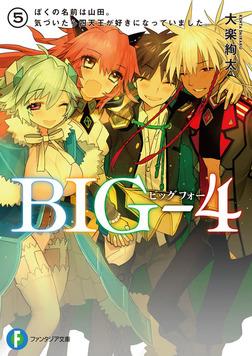 BIG‐4 5.ぼくの名前は山田。気づいたら四天王が好きになっていました。-電子書籍