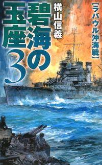 碧海の玉座3 ラバウル沖海戦
