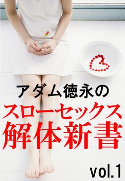アダム徳永のスローセックス解体新書vol.1-電子書籍