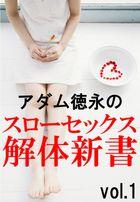 アダム徳永のスローセックス解体新書vol.1