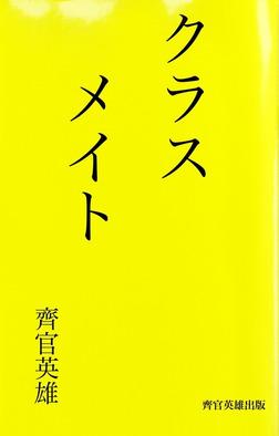 クラスメイト-電子書籍