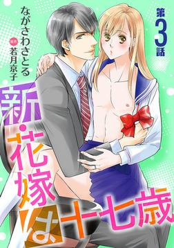 新・花嫁は十七歳【コミカライズ】【単話】 第3話-電子書籍