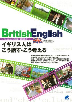 British Englishイギリス人はこう話す・こう考える(CDなしバージョン)-電子書籍