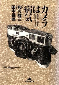 カメラは病気~あなたに贈る悦楽のウイルス~