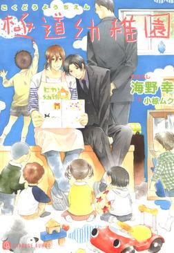 極道幼稚園-電子書籍