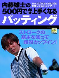 内藤雄士の500円で必ず上手くなるパッティング