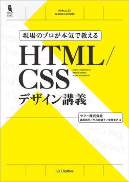 現場のプロが本気で教える HTML/CSSデザイン講義-電子書籍