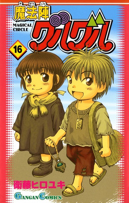 魔法陣グルグル16巻-電子書籍