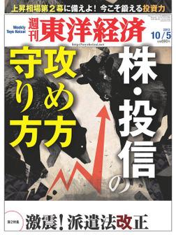 週刊東洋経済 2013年10月5日号-電子書籍