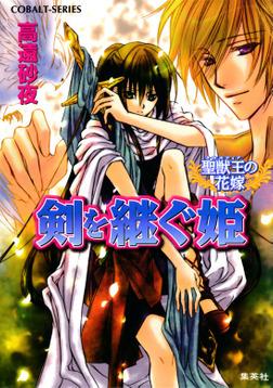 聖獣王の花嫁 剣を継ぐ姫-電子書籍