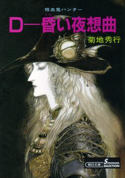 吸血鬼ハンター別巻 D―昏い夜想曲-電子書籍
