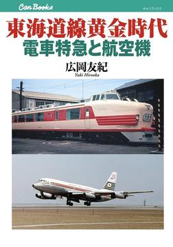 東海道線黄金時代 電車特急と航空機-電子書籍