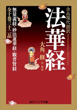 全品現代語訳 法華経-電子書籍