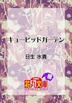 キューピッドガーデン【イラスト入り】-電子書籍