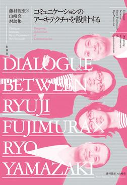藤村龍至×山崎亮対談集 コミュニケーションのアーキテクチャを設計する-電子書籍