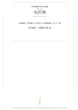 ワイド版世界の大思想 第3期〈14〉毛沢東-電子書籍