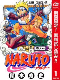 NARUTO―ナルト― カラー版【期間限定無料】