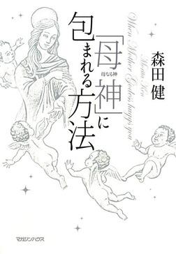 「母神」に包まれる方法-電子書籍