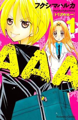 AAA(1)-電子書籍