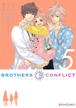 BROTHERS CONFLICT(5)-電子書籍