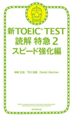 新TOEIC TEST 読解特急2 スピード強化編-電子書籍