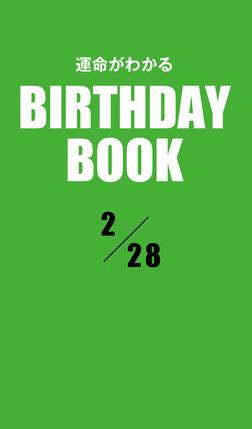 運命がわかるBIRTHDAY BOOK  2月28日-電子書籍