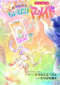 ふしぎ占い少女 ちょっとだけ☆マーメイド ミラージュタロット編-電子書籍
