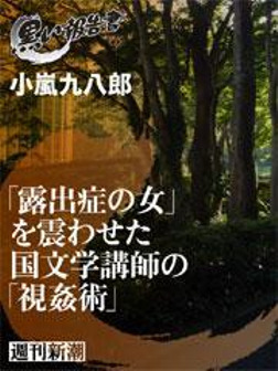 「露出症の女」を震わせた国文学講師の「視姦術」-電子書籍