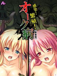 【新装版】感染!繁殖!オーク病 ~バケモノと私のハジメテ~ 第1巻