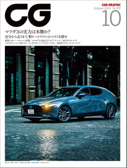 CG(CAR GRAPHIC)2019年10月号-電子書籍