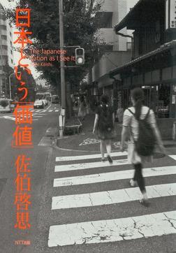 日本という「価値」-電子書籍