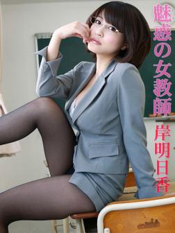 魅惑の女教師 岸明日香-電子書籍