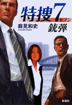 特捜7―銃弾―-電子書籍
