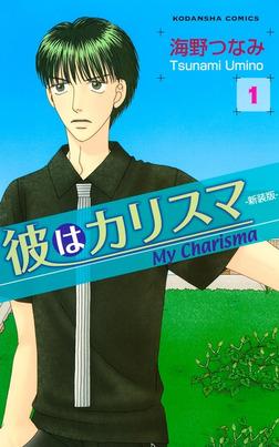 彼はカリスマ―新装版―(1)-電子書籍