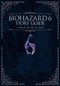 バイオハザード6 ストーリーガイド-電子書籍