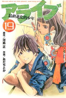 アライブ 最終進化的少年(19)-電子書籍