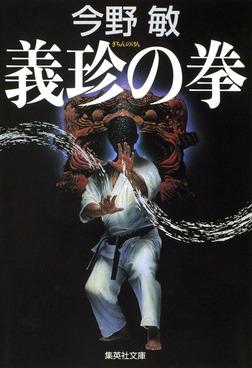 義珍の拳(琉球空手シリーズ)-電子書籍