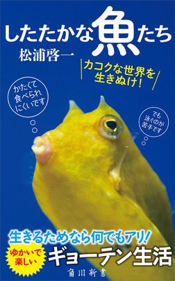 したたかな魚たち-電子書籍