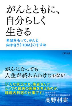 がんとともに、自分らしく生きる(きずな出版) 希望をもって、がんと向き合う「HBM」のすすめ-電子書籍