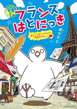 【期間限定 無料お試し版 閲覧期限2020年2月29日】フランスはとにっき 海外に住むって決めたら漫画家デビュー-電子書籍