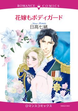 花嫁もボディガード-電子書籍