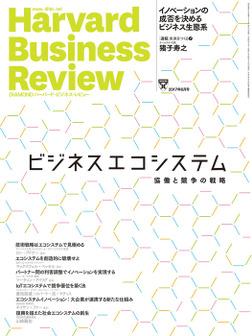 DIAMONDハーバード・ビジネス・レビュー 17年6月号-電子書籍