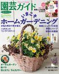 園芸ガイド 2020年秋号
