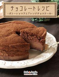 チョコレートレシピ ガトーショコラとアレンジチョコケーキ