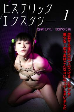 ヒステリックエクスタシー1 日高ゆりあ-電子書籍
